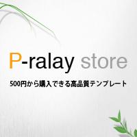 500円から購入できる高品質テンプレートのアイキャッチ画像