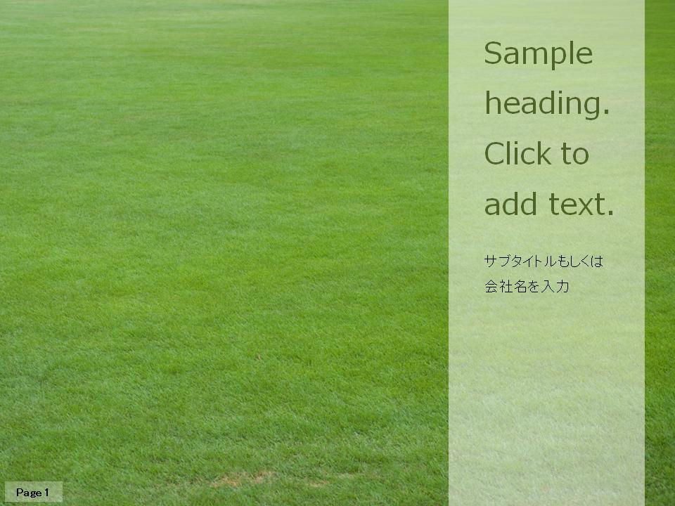 旧有料テンプレート Grassのアイキャッチ画像